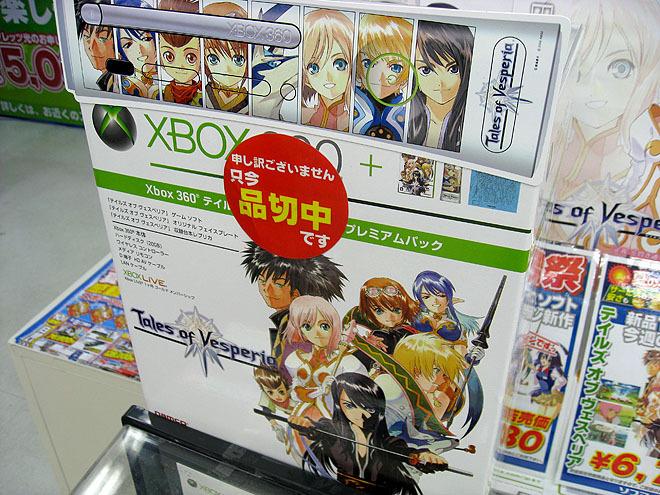 Bundle do Tales Of Vesperia do Xbox 360 no Japão
